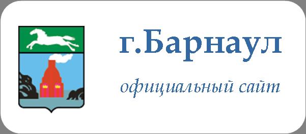 Администрация города Барнаула
