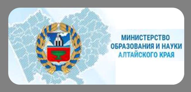 Министерство образования и науки Алтайского края